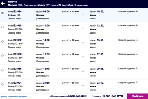 Авиабилеты в «Tickets.by»